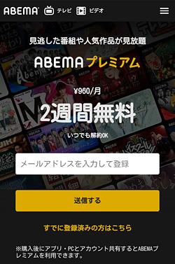 Abemaプレミアム「申し込みページ」画面