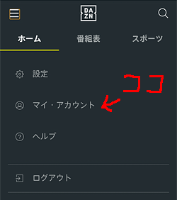 DAZN「メニュー一覧」画面
