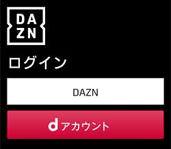 DAZN「契約しているDAZNの選択」画面