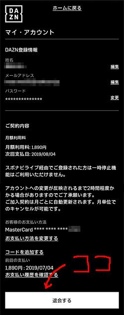 DAZN「マイ・アカウント」画面
