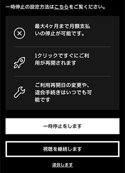 DAZN「一時休止か退会かの選択」画面