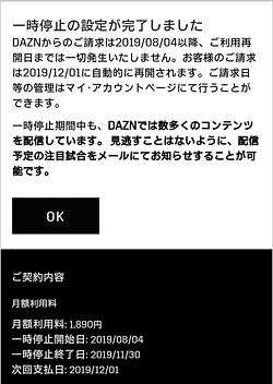 DAZN「一時休止の完了」画面