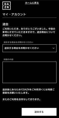 DAZN「退会ページ」画面