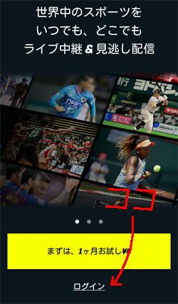 DAZNアプリ「起動」画面