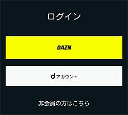 DAZNアプリ「ログイン先の選択」画面