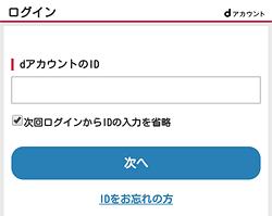 DAZNアプリ「ログイン」画面