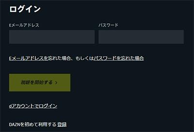 DAZNサイト「ログイン」画面