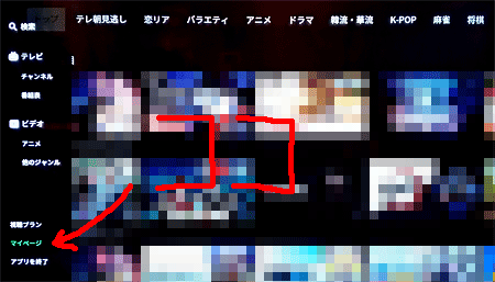 AbemaTV「メニューを表示」画面