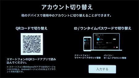 AbemaTV「アカウント切り替え」画面