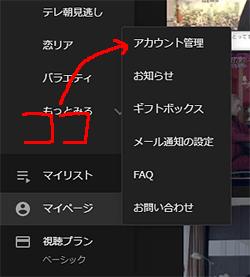 AbemaTVサイト「メニューのアカウント管理」画面