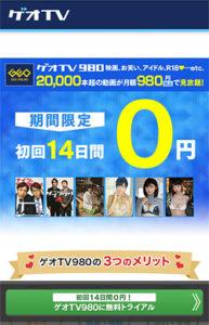 ゲオTV「ゲオTV 980申し込みページ」画面