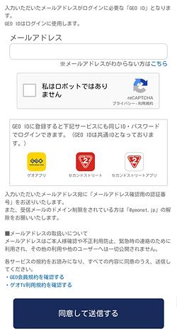 ゲオTV「メールアドレスの入力」画面