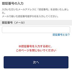 ゲオTV「認証番号の入力」画面