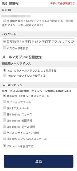 ゲオTV「GEO ID情報」画面