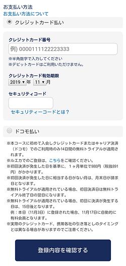 ゲオTV「お支払い方法の設定」画面