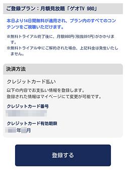 ゲオTV「登録内容の確認」画面