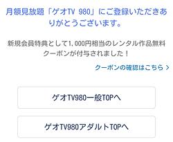 ゲオTV「ゲオTV 980登録完了」画面