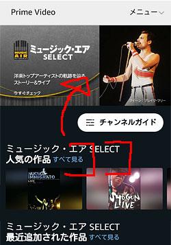 「ミュージック・エアSELECT トップページ」画面