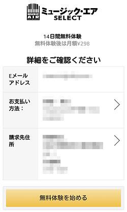 「ミュージック・エアSELECT 支払い方法の設定」画面