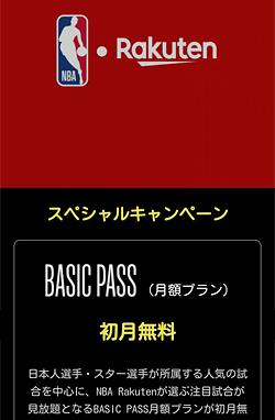 NBA Rakuten「申し込みページ」画面