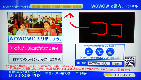 WOWOW「ご案内チャンネル」画面