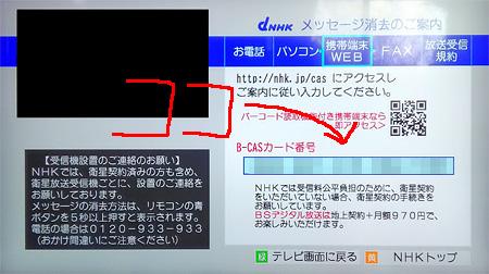BS NHK