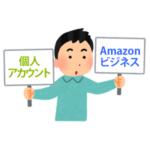 Amazonビジネスと個人アカウントの比較