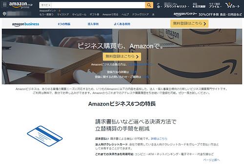 Amazonビジネス「申し込みページ」画面