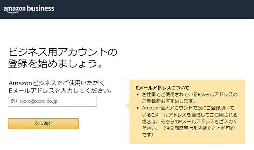 Amazonビジネス「メールアドレスの入力」画面