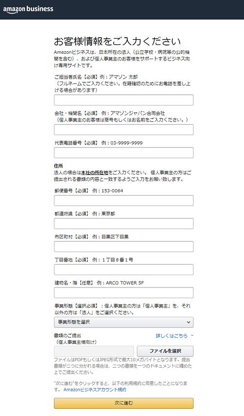 Amazonビジネス「お客様情報の入力」画面
