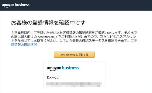 Amazonビジネス「登録完了」画面