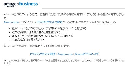 メール「Amazonビジネスへようこそ」