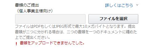 Amazonビジネス「書類をアップロードできませんでした」画面