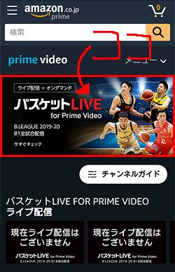 「バスケットLIVE for Prime Videoの申し込みの位置」画面