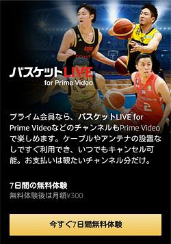 「バスケットLIVE for Prime Video申し込みページ」画面