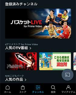 プライム・ビデオアプリ「登録済みチャンネル」画面