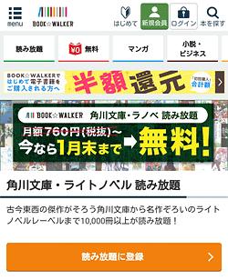 ブックウォーカー「角川文庫・ラノベ読み放題の申し込みページ」画面