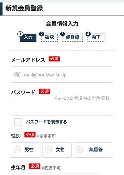ブックウォーカー「基本情報の入力」画面