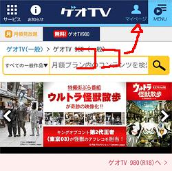 ゲオTV「マイページの位置」画面