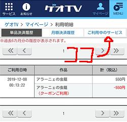 ゲオTV「ご利用中のサービスの位置」画面