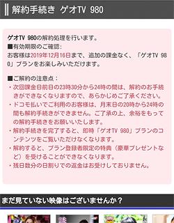 ゲオTV980「解約手続き」画面