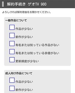 ゲオTV980「解約手続き アンケート」画面