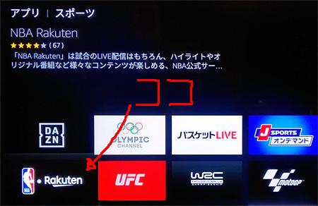 FireTV「アプリのスポーツカテゴリ」画面