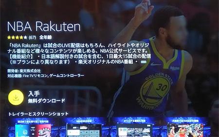FireTV「NBA Rakutenアプリ」画面