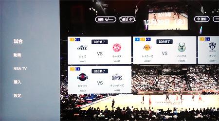 FireTV「NBA Rakutenアプリのホーム」画面