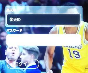 FireTV「NBA Rakutenログイン」画面