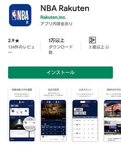 「NBA Rakutenアプリ インストール」画面