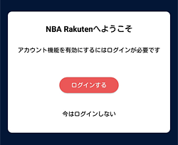 NBA Rakutenアプリ「ログインするかの選択」画面