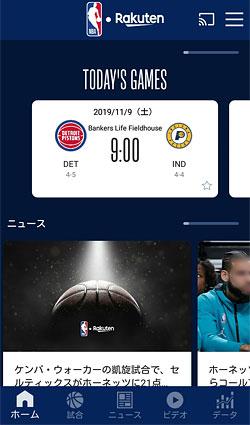 NBA Rakutenアプリ「ホーム」画面