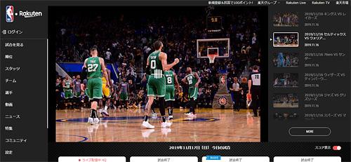 NBA Rakuten「ホーム」画面